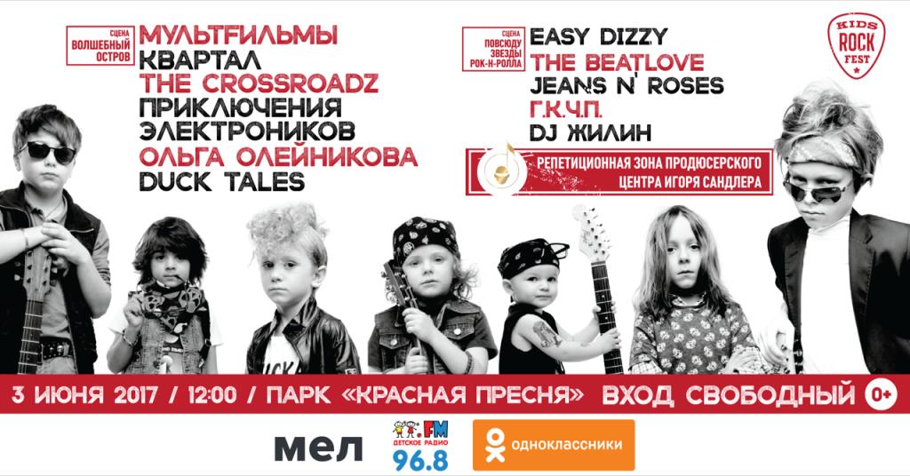 Kids Rock Fest_Красная Пресня_3 июня